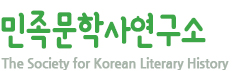 민족문학사학회 The Society for Korean Literary History